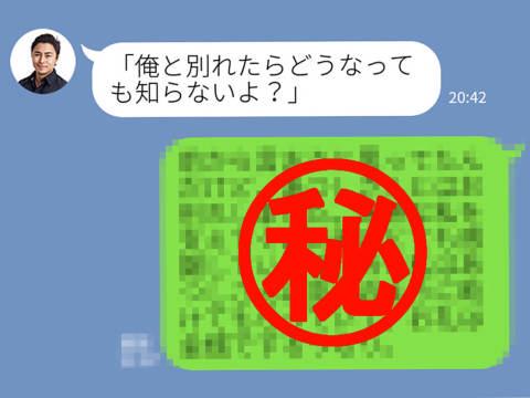 【完全保存版】彼氏と円満に別れるためのLINEを全文公開!