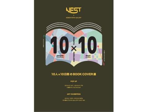 ブックカバーを展示&配布!「10人×10日間のBOOK COVER展」