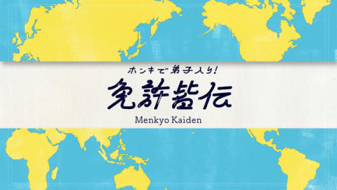 南原清隆&桐山照史で超人的奥義に挑むドキュメントバラエティー!