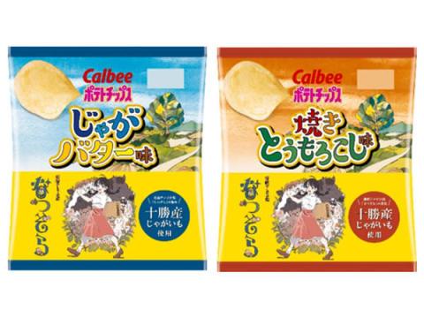 NHK連続テレビ小説「なつぞら」がポテトチップスとコラボ!