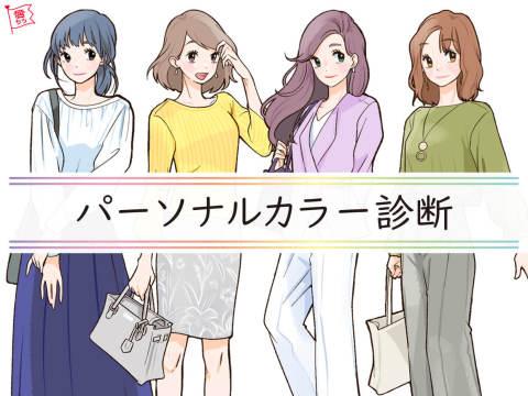 スーツ男子と会社帰りのデートコーデ【パーソナルカラー別】