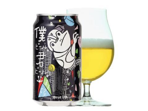 味は秘密!? 「僕ビール、君ビール。」に冒険心をくすぐる新作