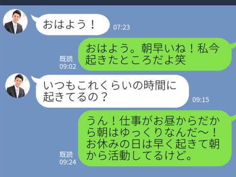 男子が「付き合いたい女子限定」に送るLINE4選