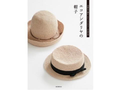 夏の定番糸・23番色だけで作る「帽子」のレシピ集が登場!