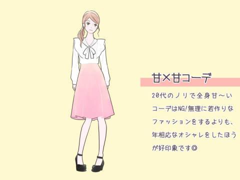 甘×甘コーデ
