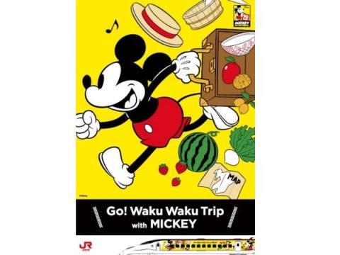 """ミッキーマウスの新幹線で巡る""""ワクワク""""九州の旅!"""