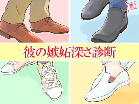 愛用する靴で見抜く!彼の嫉妬深さ診断