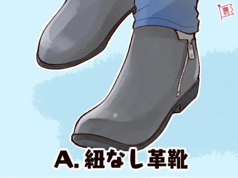 紐なし革靴で分かる彼の嫉妬深さ
