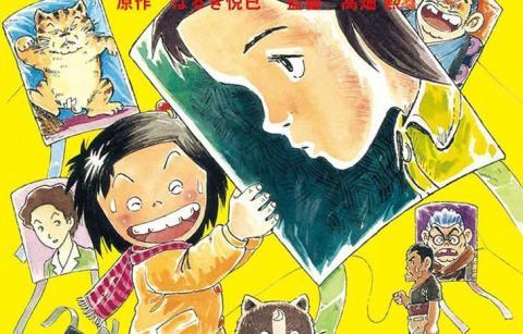アニメ「 じゃりん子チエ 劇場版 」は、大阪の下町にあふれる人情に包まれた家族愛の物語。
