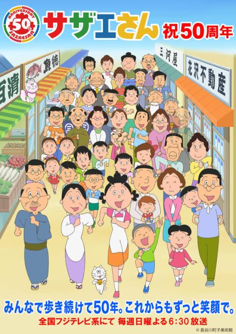あなたの一家がアニメ化され『サザエさん』に登場!出演28家族が決定!!