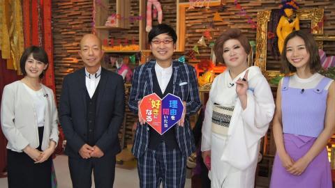 結婚会見の翌日に山里亮太が出演「嫌われモノを好きになるワケ」