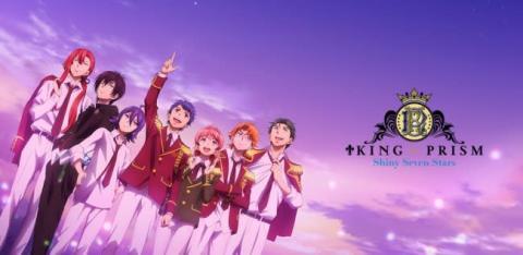 【サンシャインシティプリンスホテル】IKEPRI25 第2弾コンテンツ「KING OF PRISM -Shiny Seven Stars-」「DREAM!ing(ドリーミング!)」タイアップ詳細決定 【アニメニュース】