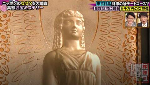 世界にここだけ!皇族の豪邸に眠る5000万円のガラスの女神像!