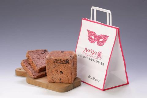 """『ルパンの娘』×「俺のBakery」コラボ食パン『俺の""""るパン""""』販売決定!"""