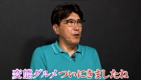 石橋貴明が「No.1かもしれない」と絶賛した変態グルメのお店