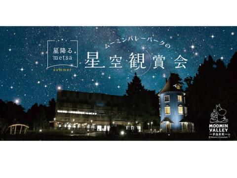 閉園後の「ムーミンバレーパーク」で夏の星空観賞会を開催!