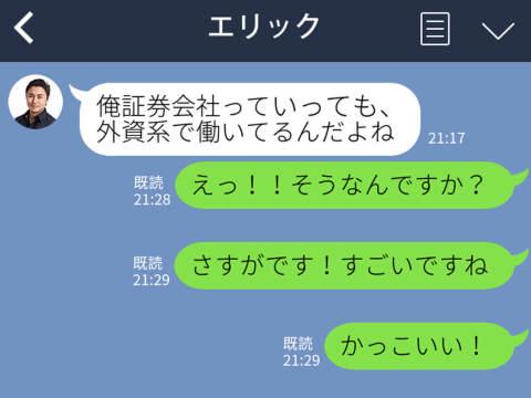 興ざめ…男性が一気に不快になる非モテLINE3選