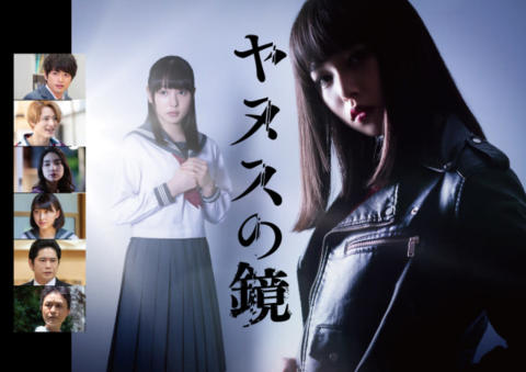 34年の時を経て再び映像化!桜井日奈子主演『ヤヌスの鏡』に白洲迅ら出演!