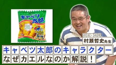 「キャベツ太郎」の袋にカエルが描かれているのはなぜ?納得の理由とは