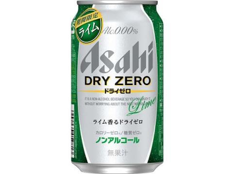 ライム風味の「アサヒ ドライゼロ」が期間限定で新発売!