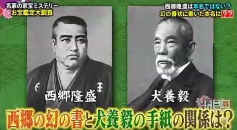 """""""西郷隆盛""""は本名ではない!?偉人のお宝にまつわる謎を調査した結果…"""