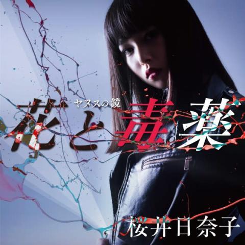 桜井日奈子「まさか私が…」 主演ドラマ『ヤヌスの鏡』で初主題歌