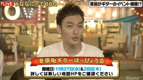 草なぎ剛、11月に『ギターはっぴょう会』開催へ 奥田民生・和田唱・MIYAVIに生オファー