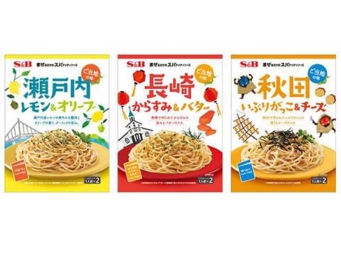 """「まぜるだけのスパゲッティソース」に""""ご当地の味""""が登場!"""