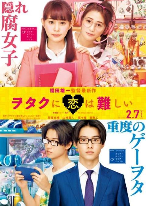 映画『ヲタ恋』の特報映像解禁 菜々緒の刀剣乱舞コスプレを初披露
