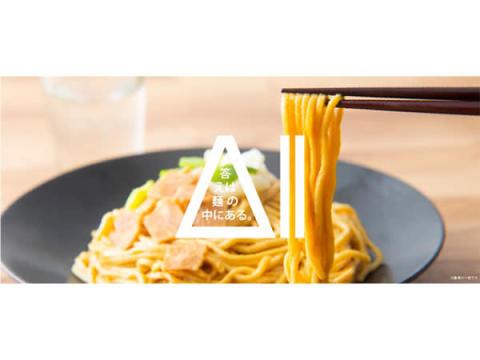"""完全栄養食「All-in シリーズ」に""""まぜそば""""タイプ4品が誕生"""