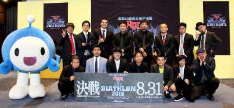 沖縄で7回目『お笑いバイアスロン2019』ファイナリスト発表 8・31決勝