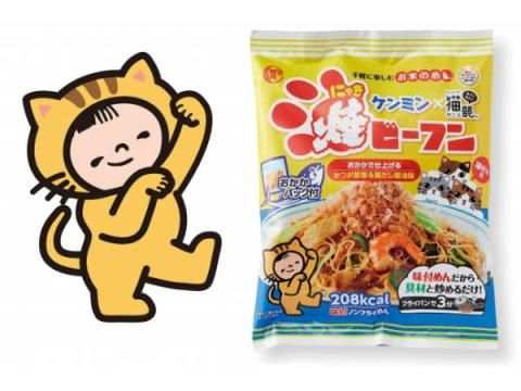 """フェリシモ猫部×ケンミン!""""猫好き用にゃきビーフン""""誕生!"""