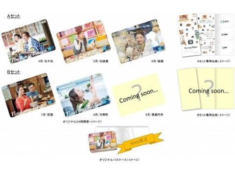 東京メトロが石原さとみの「オリジナル24時間券」を発売!