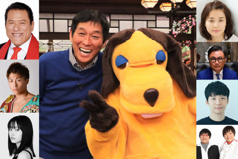アントニオ猪木、井上尚弥も参戦!石田ゆり子、広瀬すず、星野源ら豪華ゲストが大集合