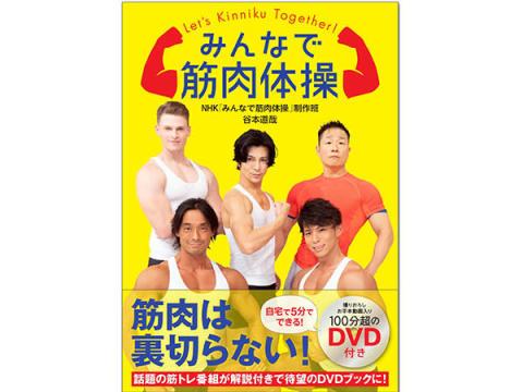 話題の人気番組「みんなで筋肉体操」初のDVD付BOOK登場!