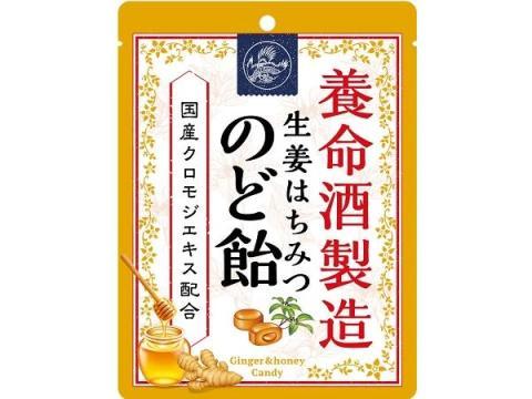 のどケアの定番「養命酒製造のど飴」に生姜はちみつ味が登場