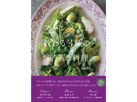 """人気レシピ「フランス人の料理書」新刊は""""新感覚の蒸し料理"""""""