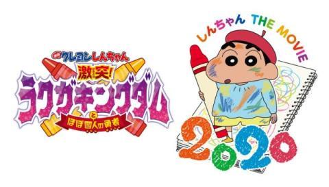 『映画クレヨンしんちゃん』次回作は…ラクガキで世界を救う!?