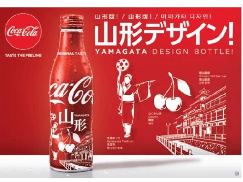"""コカ・コーラ地域限定ボトルに""""山形デザイン""""が登場!"""