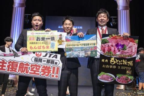 沖縄『お笑いバイアスロン』初恋クロマニヨンが7回目で悲願の初優勝