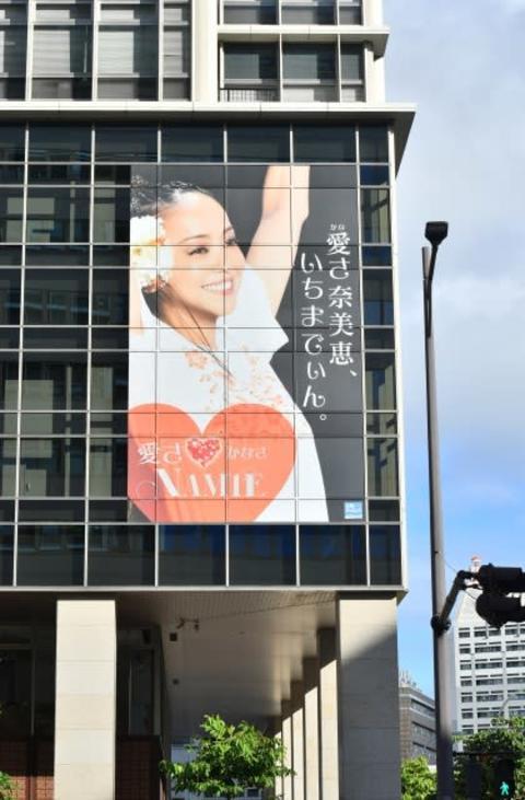 安室奈美恵さん、引退から1年後に沖縄で新プロジェクト始動
