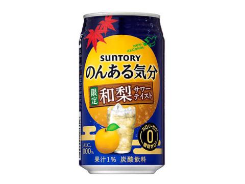 「のんある気分」に旬の和梨を使った秋季限定フレーバー新登場