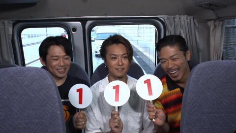 EXILE TAKAHIRO&岡田義徳&MATSU 恥ずかしい罰ゲームをするのは…