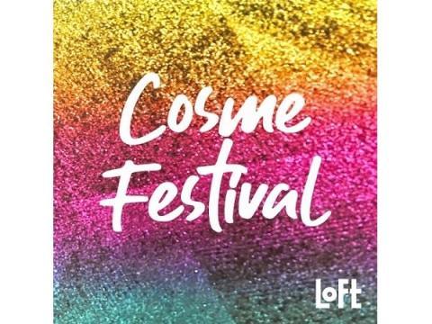 ロフトで秋の人気企画「コスメフェスティバル」を開催!