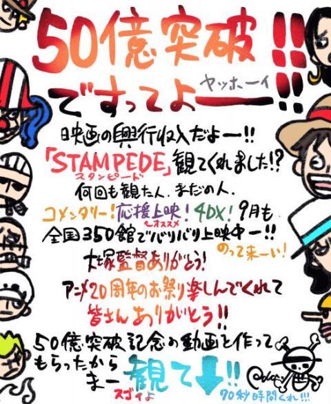 尾田栄一郎氏、50億円突破で喜び「ヤッホーイ」 『ONE PIECE STAMPEDE』監修特別映像も解禁