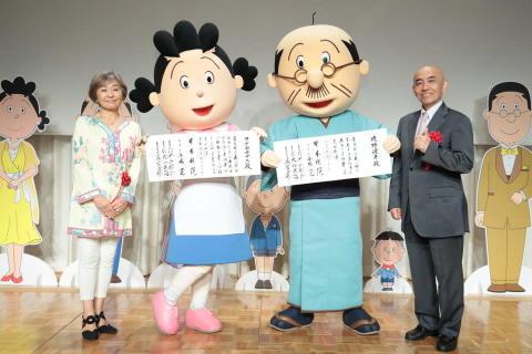 波平さんとサザエさんに囲碁の段位免状 『サザエさん』放送50周年記念感謝の会