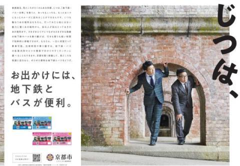 ブラマヨ&ミキ、京都市PR動画に出演 亜生が昴生の「じつは、○○○」な話を暴露