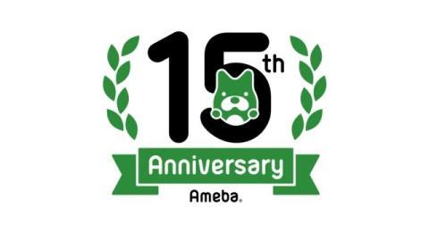 「Ameba」15周年で会員数6500万人、ブログ投稿25億件突破 記念サイトも開設