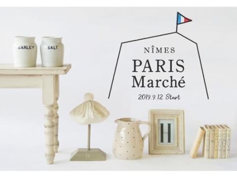 """歴史あるパリ雑貨に出会える""""PARI'S Marché""""開催中"""