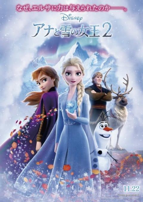 『アナと雪の女王2』日本オリジナルポスター解禁
